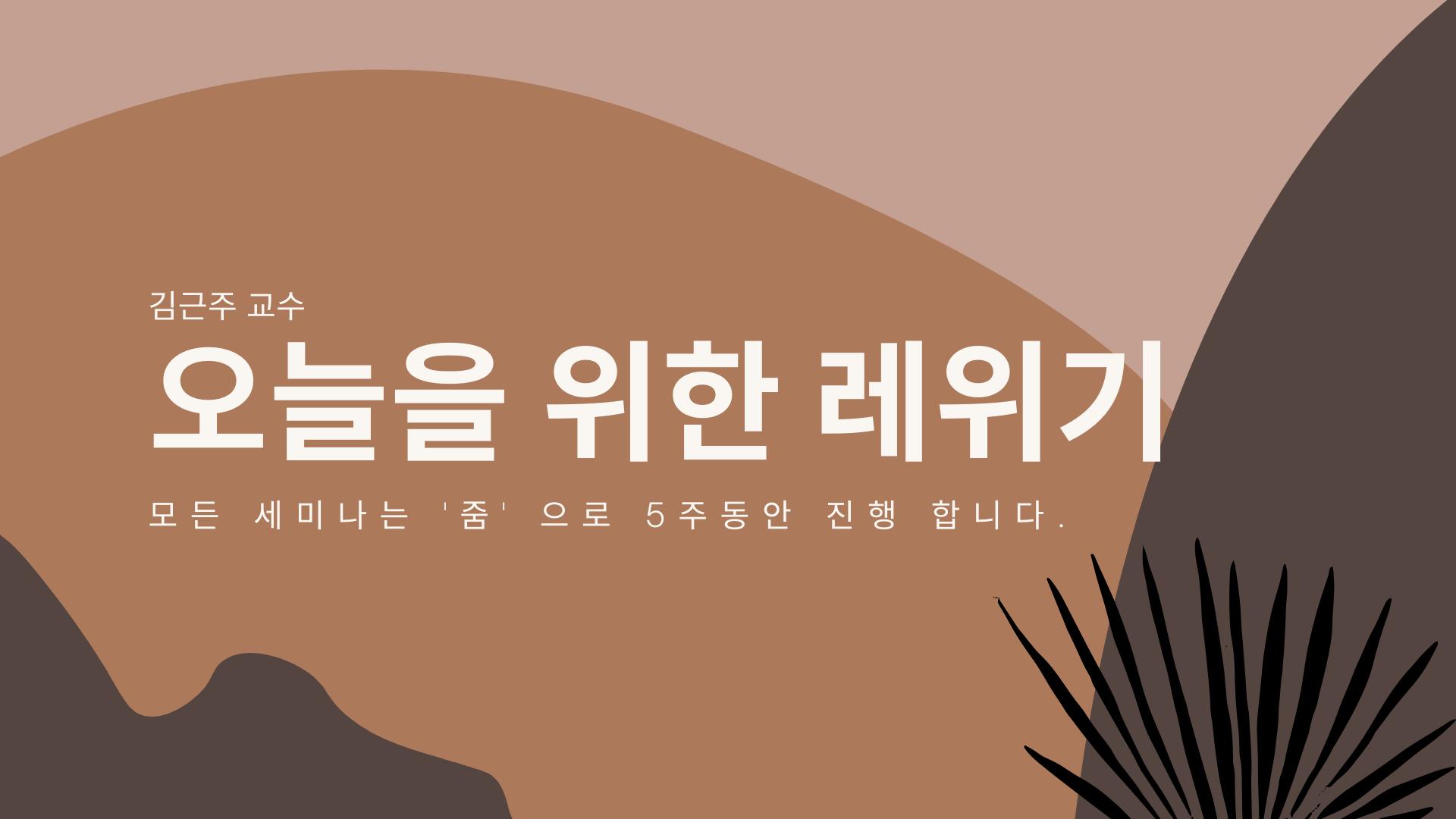레위기세미나 교회.png